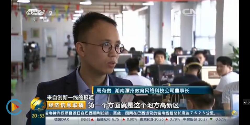 潭州教育亮相中央财经图2png