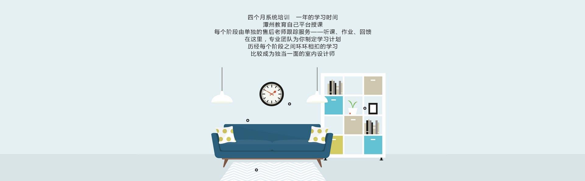 预约试听 报名咨询: http://static.tanzhouedu.com/style/special/indoor/index.html
